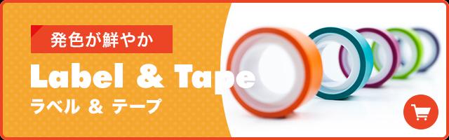 ラベル&テープ